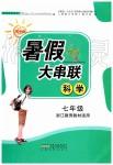 2019年暑假大串聯七年級科學浙教版安徽人民出版社