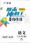2019年鸿鹄志文化期末冲刺王暑假作业七年级语文人教版