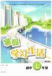 2019年暑假学习生活初中七年级译林出版社