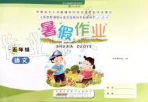 2019年暑假作业五年级语文人教版安徽少年儿童出版社