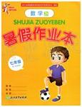 2019年暑假作業本七年級數學浙教版浙江教育出版社