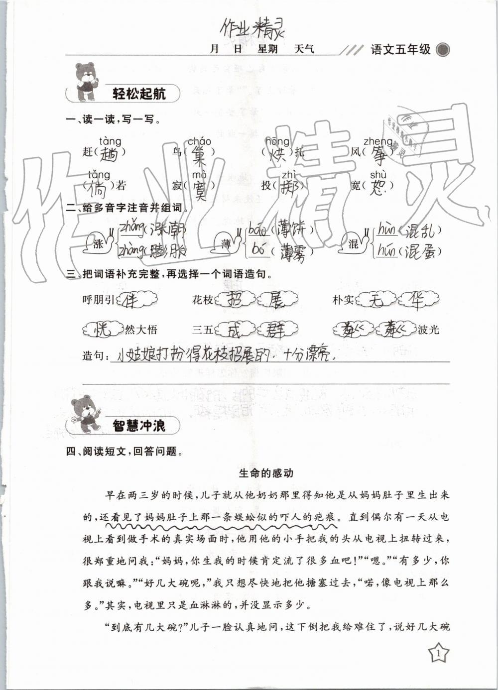 2019年湘岳假期暑假作業五年級語文湘教版第1頁