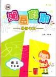 2019年湘岳假期暑假作业五年级语文湘教版