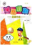 2019年湘岳假期暑假作业七年级英语人教版