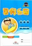 2019年暑假乐园五年级语文数学人人中彩票安卓广东人民出版社