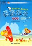2019年暑假作业五年级中国地图出版社