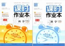 2019年通城学典课时作业本七年级科学上册浙教版