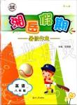 2019年湘岳假期暑假作业八年级英语人教版