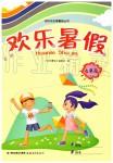 2019年欢乐暑假七年级福建教育出版社