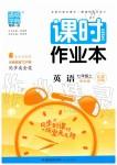 2019年通城学典课时作业本七年级英语上册译林版江苏专用
