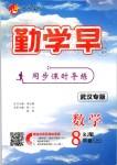 2019年勤学早八年级数学上册人教版武汉专版