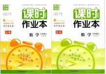 2019年通城学典课时作业本七年级数学上册浙教版
