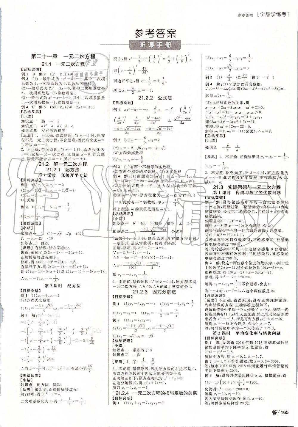 2019年全品学练考九年级数学上册人教版第1页
