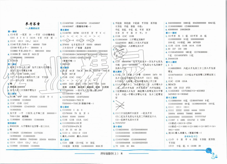 2019年黄冈小状元作业本四年级数学上册人教版第1页
