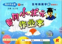 2019年黄冈小状元作业本五年级数学上册人教版