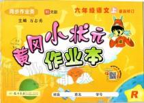 2019年黃岡小狀元作業本六年級語文上冊人教版
