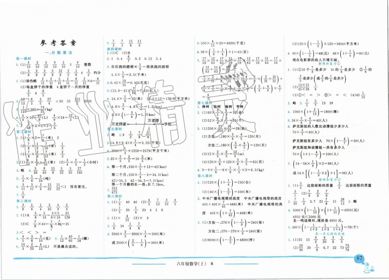 2019年黄冈小状元作业本六年级数学上册人教版第1页