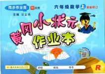 2019年黄冈小状元作业本六年级数学上册人教版