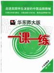 2019年华东师大版一课一练八年级数学第一学期沪教版