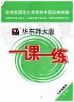 2019年华东师大版一课一练九年级数学全一册沪教版