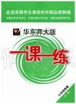 2019年华东师大版一课一练九年级物理全一册沪教版