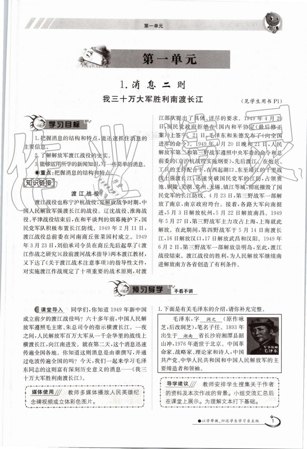 2019年金太陽導學案八年級語文上冊人教版第1頁
