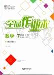 2019年全品作业本七年级数学上册北师大版