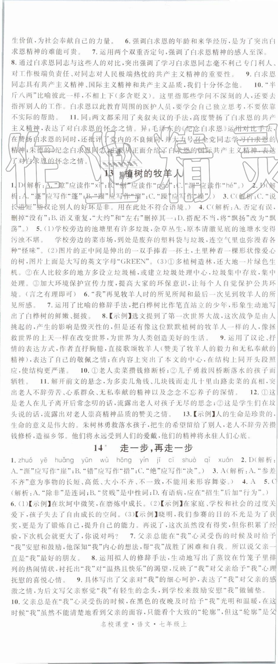 2019年名校课堂七年级语文上册人教版第8页
