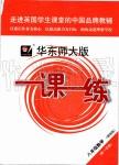2019年华东师大版一课一练八年级数学第一学期沪教版增强版