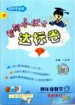 中国福彩西藏快三_2019年黄冈小状元达标卷四年级数学上册人教版