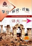 2019年福建福彩网加qq研究群338080_学习探究诊断八年级语文上册人教版