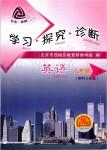 兴盈快三平台网站_2019年学习探究诊断八年级英语上册外研版