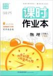 2019年通城学典课时作业本八年级物理上册沪粤版
