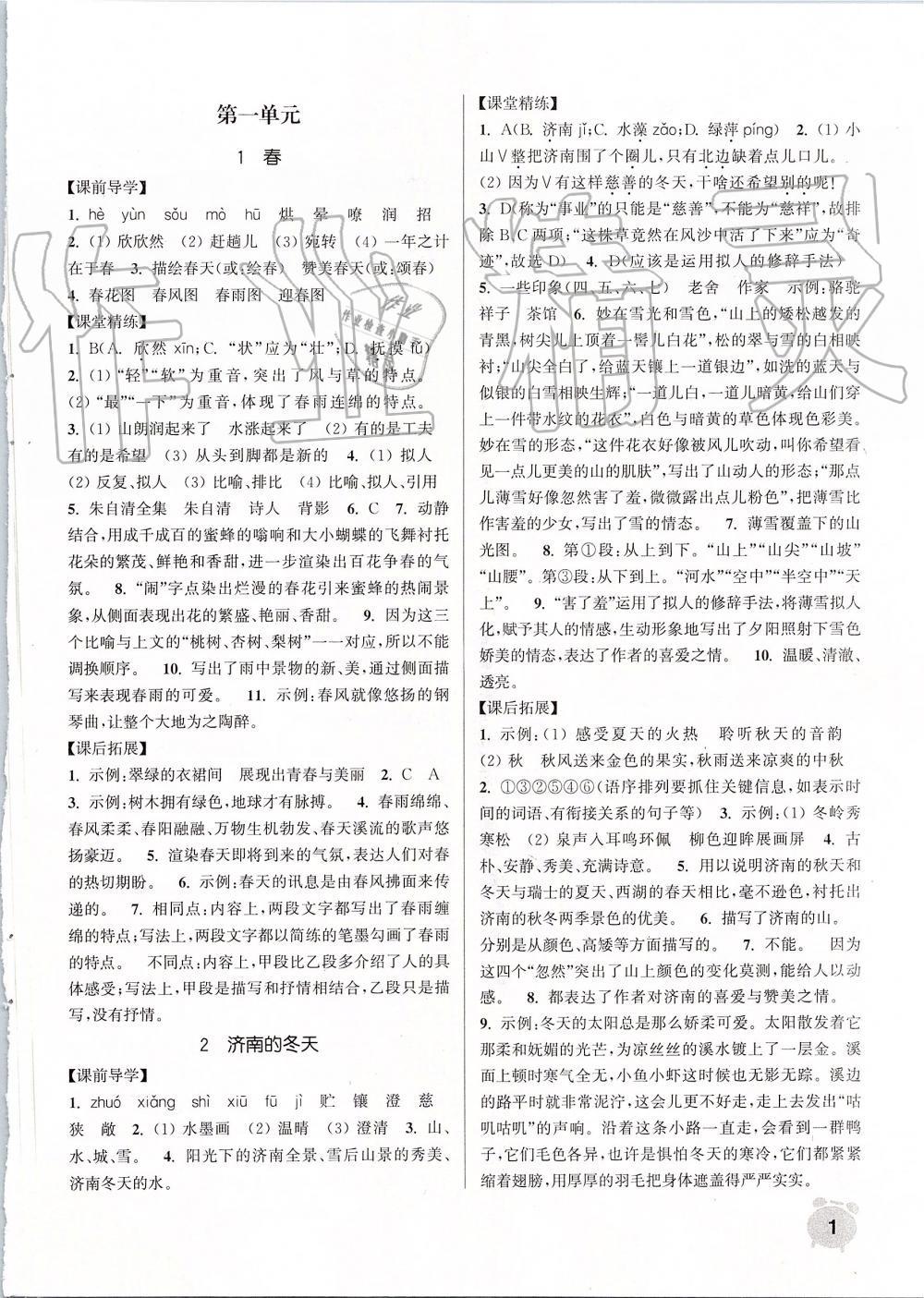 2019年通城学典课时作业本七年级语文上册人教版第1页