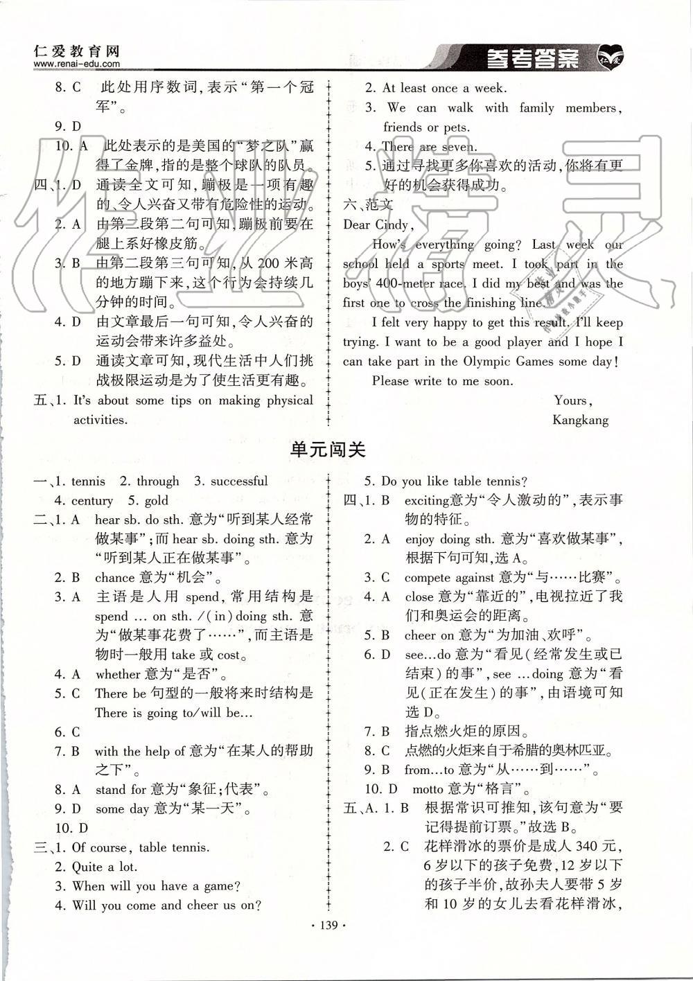 2019年仁爱英语同步练习册八年级上册仁爱版第7页