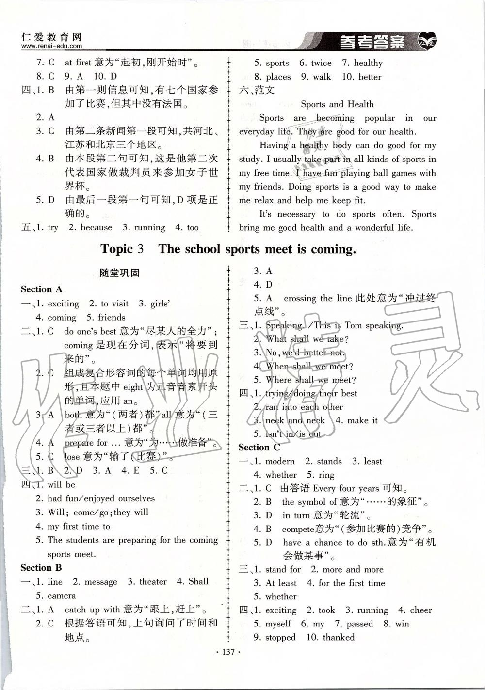 2019年仁爱英语同步练习册八年级上册仁爱版第5页