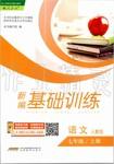 2019年新編基礎訓練七年級語文上冊人教版