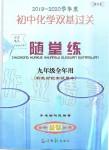 2019年初中化学双基过关堂堂练九年级全一册沪教版