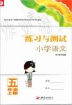 2019年練習與測試小學語文五年級上冊人教版