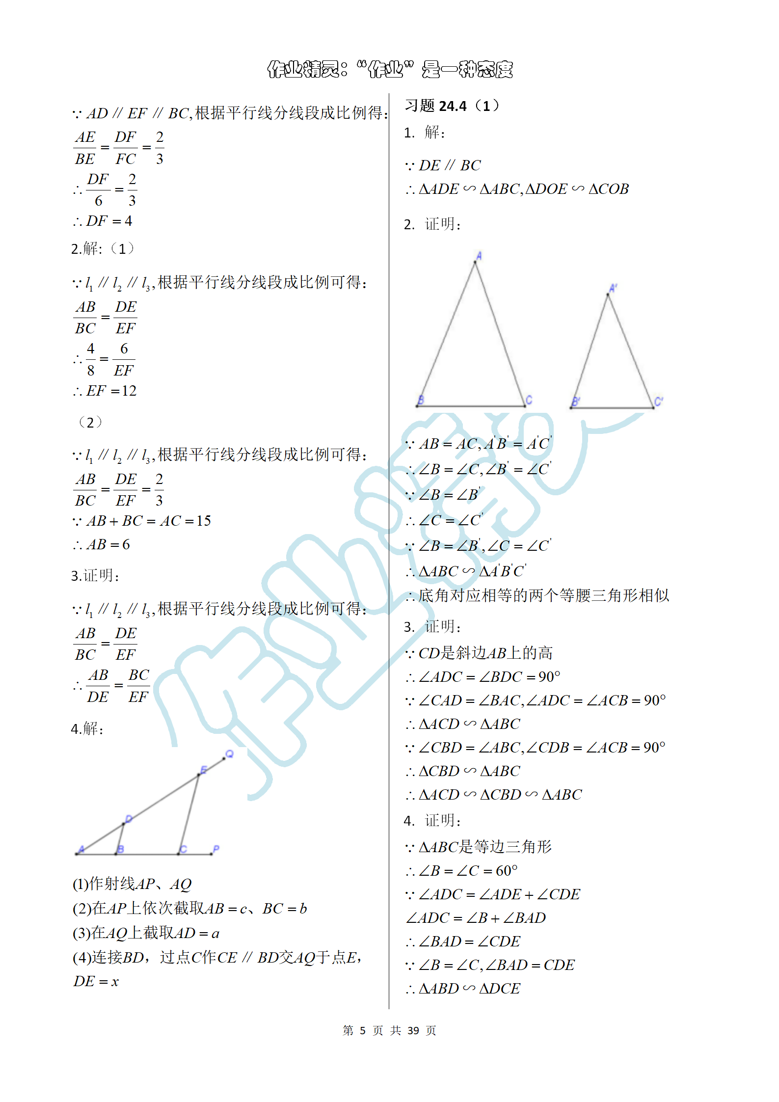 2019年数学练习部分九年级第一学期沪教版第5页