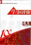 2019年学习与评价八年级语文上册人教版江苏教育出版社