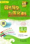 福彩快三投注限额_2019年同步导学与优化训练六年级语文上册统编版