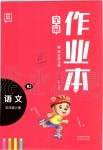 2019年全品作业本五年级语文上册人教版