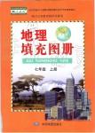 2019年地理填充图册七年级上册人教版中国地图出版社