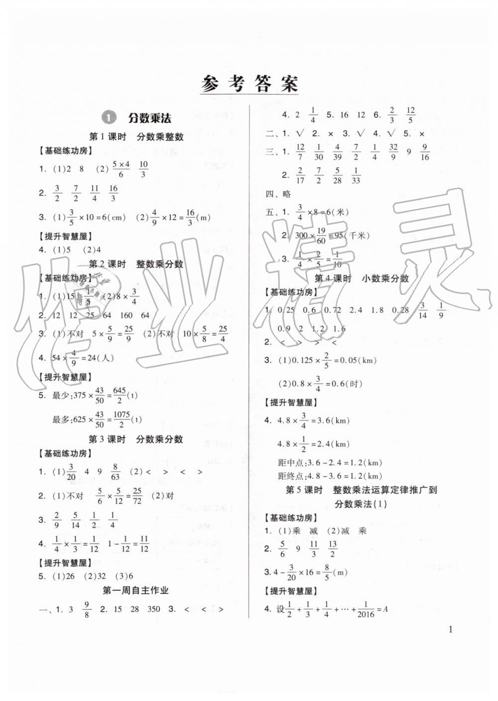 2019年新思维伴你学六年级数学上册人教版第1页