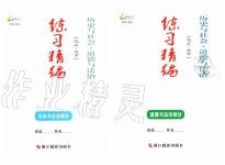 2019年练习精编九年级历史与社会道德与法治全一册人教版
