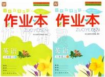 2019年作業本八年級英語上冊外研版浙江教育出版社