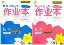 2019年作業本八年級數學上冊浙教版浙江教育出版社