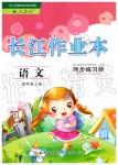 2019年长江作业本同步练习册四年级语文上册人教版