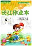 2019年长江作业本同步练习册四年级数学上册人教版
